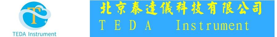 北京泰达仪科技有限公司