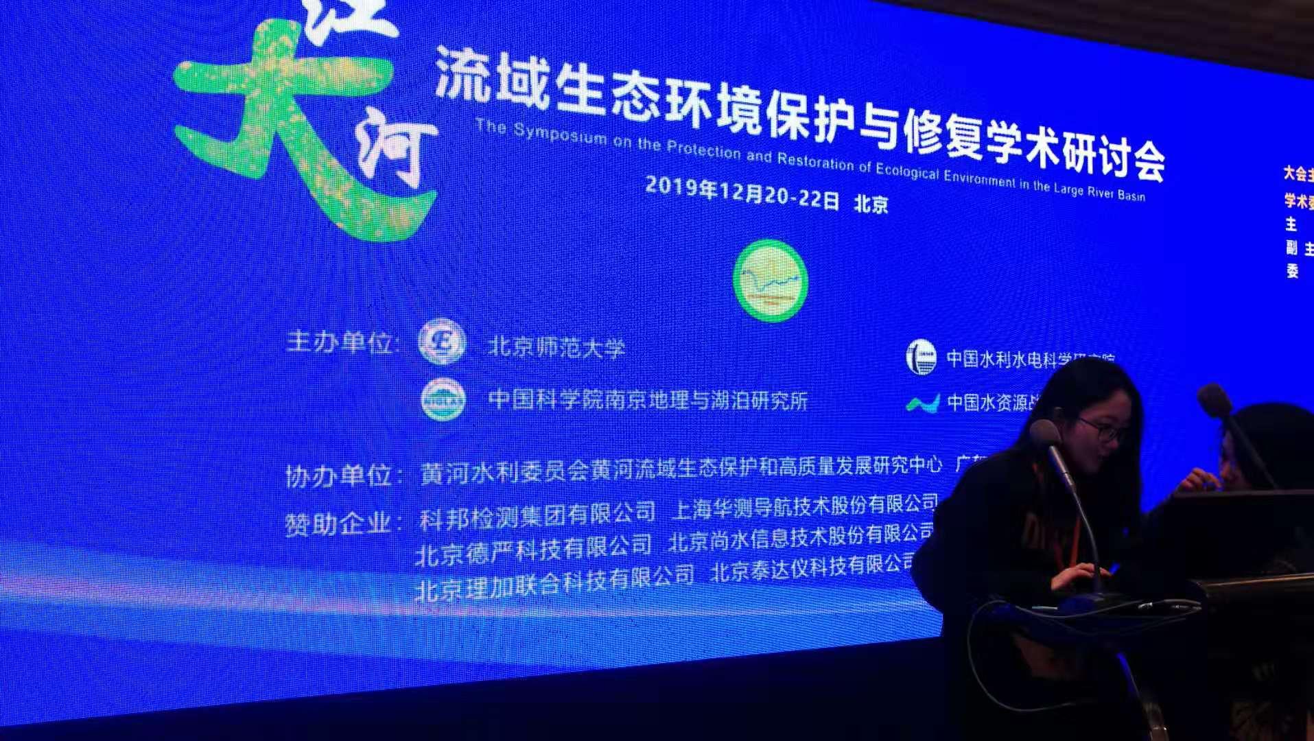 """泰达仪赞助首届""""大江大河流域生态环境保护与修复学术研讨会"""""""